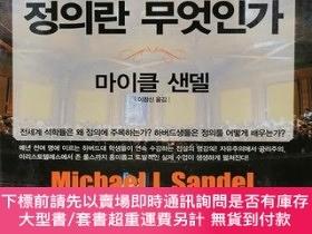 二手書博民逛書店정의란罕見무엇인가(Justice)韓文原版-《什麽是正義》Y274081 마이클 샌델麥