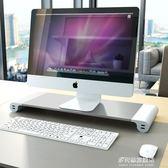 辦公室筆記本墊高支架臺式電腦桌面增高顯示器支架電腦架子收納架     多莉絲旗艦店igo