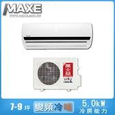 【MAXE萬士益】7-9坪變頻冷暖分離式冷氣MAS-50VH/RA-50VH