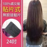 【加厚版】貼片式無痕接髮片 接髮髮片 24吋