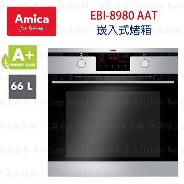 【PK廚浴生活館】高雄 Amica 進口家電  EBI-8980 AAT 崁入式 烤箱 實體店面 可刷卡