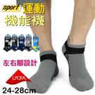 【衣襪酷】萊卡機能運動襪 三色款 左右腳專用設計 台灣製 宜羿