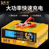 汽車摩托車電瓶充電器12V24V伏全智慧自動通用型蓄電池純銅充電機 igo 走心小賣場