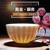 咖啡杯套裝簡約小奢華骨瓷英式下午茶茶具花茶杯歐式陶瓷咖啡杯子 【好康八八折】