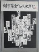【書寶二手書T9/藝術_QNY】顯宗畫室人體速寫集_2000年