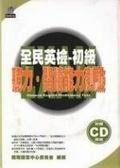 二手書博民逛書店《全民英檢─初級聽力.閱讀能力測驗》 R2Y ISBN:9570451483