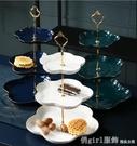 水果盤 輕奢陶瓷水果盤歐式三層點心盤蛋糕甜品台多層糕點客廳糖果托盤架 618購物節