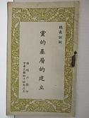 【書寶二手書T1/古書善本_AFF】黨的基層的建立_民44