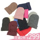 現貨-毛帽-素面11色基本款針織毛帽 Kiwi Shop奇異果【SWG2447】