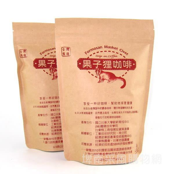 台東果子狸咖啡豆(0.5磅)【台東地區農會咖啡產銷班】=台東咖啡=