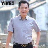 男士短袖襯衫男夏款寬鬆中年爸爸夏裝免燙襯衣中老年純色打底衫 QQ22133『MG大尺碼』