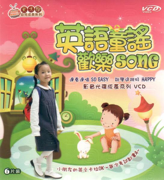天才猴幼兒成長系列 英語童謠歡樂SONG VCD 6片裝 (音樂影片購)