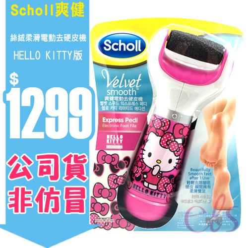 Scholl爽健 絲絨柔滑電動去硬皮機/去腳皮機(Hello Kitty限量版)原廠公司正版商品 滾輪 ☆艾莉莎ELS☆
