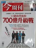 【書寶二手書T1/雜誌期刊_I86】今周刊_1255期(2021/1/11-17)_一口豬肉背後的700億升級戰