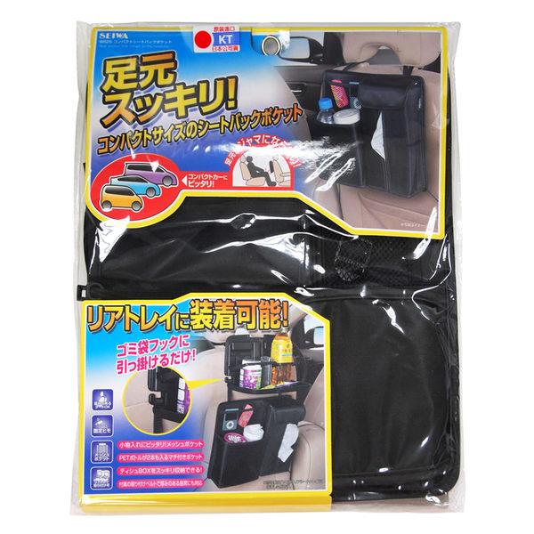 日本SEIWA 多功能後座置物袋W625 (車內收納|面紙盒套)【亞克】