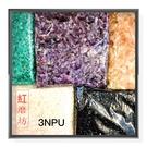 【 紅磨坊】NO.3NPUB天然五行2500G分色包裝500GX5細碎石綠紫黃白黑(加持祈福)【Ruby】