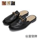 【富發牌】英倫復古金鎖穆勒鞋-黑/棕/杏 1PA104