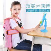 坐姿器 兒童坐姿器糾正學生寫字姿勢防駝背帶直背神器