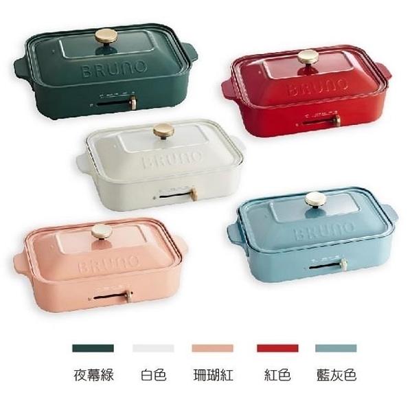 【南紡購物中心】日本 BRUNO  BOE021 多功能電烤盤
