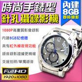 【台灣安防】監視器 1080P 時尚風 手錶型錄影機 密錄器 內建8GB 攝影機 針孔 會議紀錄