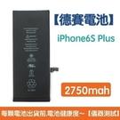 【免運費】送5大好禮【含稅發票】iPhone6s Plus 原廠德賽電池 iPhone 6s Plus 電池 2750mAh