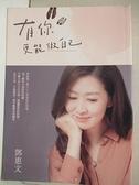 【書寶二手書T5/兩性關係_IC6】有你,更能做自己(暢銷紀念版)_鄧惠文