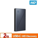 全新 WD My Passport Ultra 2TB(星曜藍) 2.5吋USB-C行動硬碟 公司貨