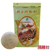 【南紡購物中心】【頂膳珍】純白胡椒粉150g(1包)