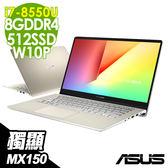 【現貨】ASUS筆電 VivoBook S15 S530UN閃漾金 i7-8550U/8G/512SSD/MX150獨顯/Win10家用筆電
