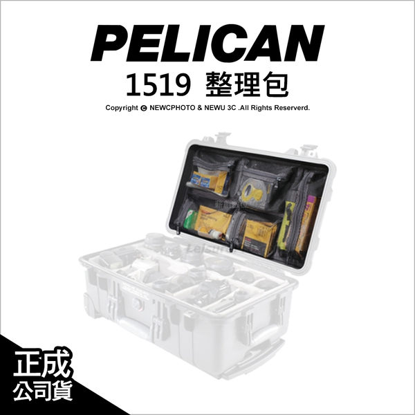 PELICAN 派力肯 1519 適用 1510 1514 上蓋 整理包 置物袋 內袋 內膽 配件袋 ★24期刷卡0利率★ 薪創
