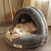 貓窩冬季保暖狗窩四季通用封閉式房子蒙古包寵物用品【少女顏究院】