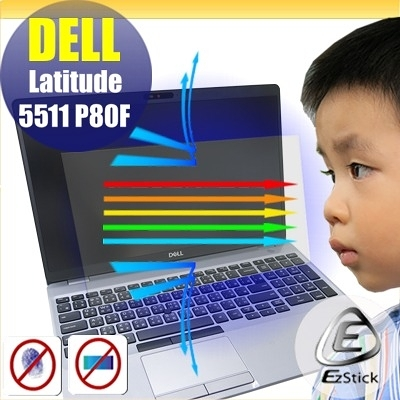 ® Ezstick DELL Latitude 5511 P80F 防藍光螢幕貼 抗藍光 (可選鏡面或霧面)