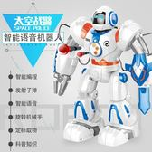 機器人玩具遙控機器人智慧跳舞機械戰警兒童玩具男電動玩具機器人igo  智聯