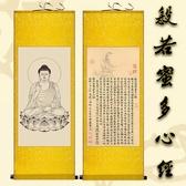 心經觀音佛像玄關卷軸字畫裝飾畫新中式禪意掛畫茶室書房豎版