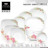 【美國康寧 CORELLE】薔薇之戀餐盤碗10件組(ROS1002)