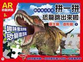 拼一拼,恐龍跳出來啦(1):霸王龍、虛形龍(1書+2拼圖)