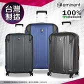 【 限時兩天】萬國通路 eminent 輕量 24吋 行李箱 KH67