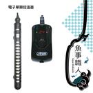ISTA伊士達 電子單顯控溫器【500w】可調螢幕顯示 加溫加熱器 加熱棒 台製安全 I-H830 魚事職人