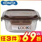 韓國 KOMAX 巧克力方形強化玻璃保鮮盒650ml 59072【AE02254】大創意生活百貨
