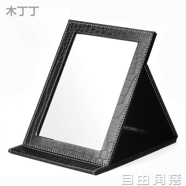 化妝鏡 鏡子折疊化妝鏡大號台式梳妝鏡高清便攜鏡子小書桌宿舍客廳隨身鏡 自由角落