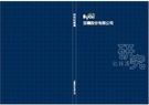 《樣式五》研究紀錄簿160頁‧研發/實驗...