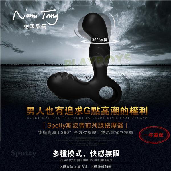 情趣用品-德國Nomi .Tang Spotty 斯波帝前列腺按摩器-玩伴網【滿額免運】