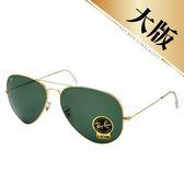 台灣原廠公司貨-【Ray-Ban 雷朋 太陽眼鏡】3026-L2846-62-經典飛官款太陽眼鏡(#金邊綠鏡面-大版)