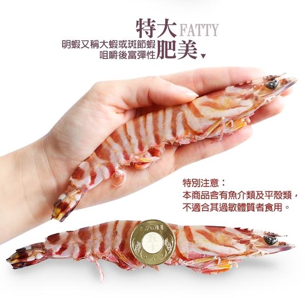 【屏聚美食】現流急凍-澎湖野生大尺寸明蝦1包(5-8尾裝/包/重450g±10%)