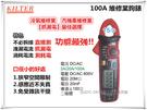 【台北益昌】台灣製造 KILTER 100A 維修業 鉤錶 電錶 測漏電 修車業 冷修業