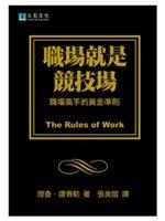二手書博民逛書店《職場就是競技場:職場高手的黃金準則The Rules of Work》 R2Y ISBN:9868276535