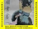 二手書博民逛書店罕見中國書畫7Y182596