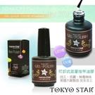 TOKYO STAR 可卸式底層指甲油膠15ML基礎膠 底膠 可卸底膠 光撩凝膠指甲油《NailsMall》