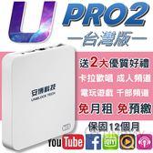 【現貨】越獄 安博盒子 U PRO 台灣版 二代 X950 Pro 藍牙智慧電視盒 送優質好禮 盒子12個月保固