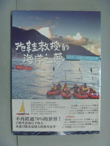 【書寶二手書T2/旅遊_GDF】拖鞋教授的海洋之夢-DIY一條船去環遊世界_蘇達貞